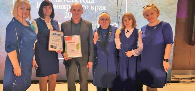 Победитель краевого конкурса «Учитель года Красноярского края – 2018»