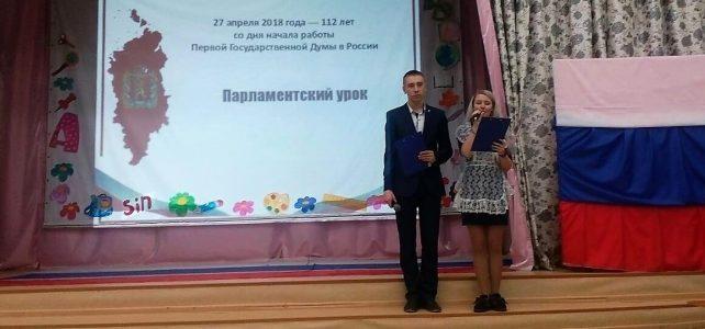 27 апреля 2018 года в нашей школе состоялся «Парламентский час».