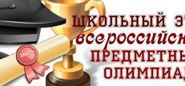 Старт Всероссийской олимпиады школьников 2018-2019 учебного года.