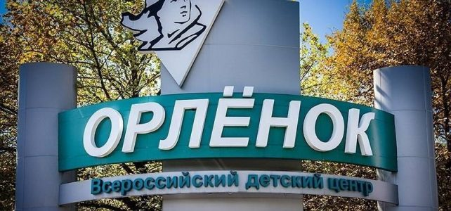 Всероссийские детские центры «Океан», «Орленок» и «Смена».